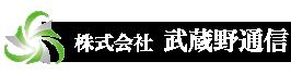 株式会社武蔵野通信公式サイト(東京都八王子市)